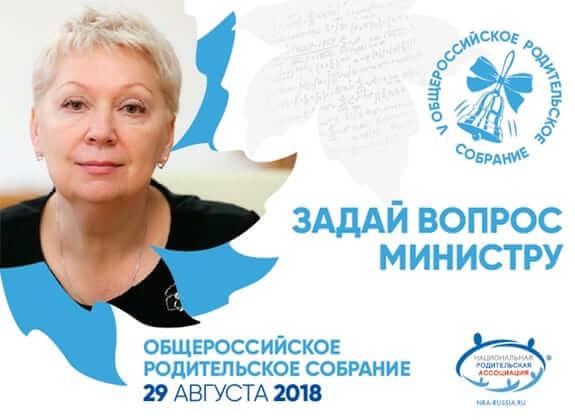zadaj_vopros_ministru