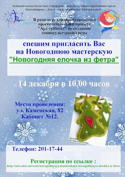 14.12.19-Новогодняя елочка из фетра