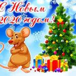 kartinki-pozdravleniya-s-novyim-godom-2020-2