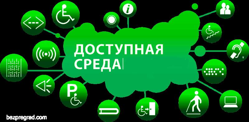 dostupnaya_sreda