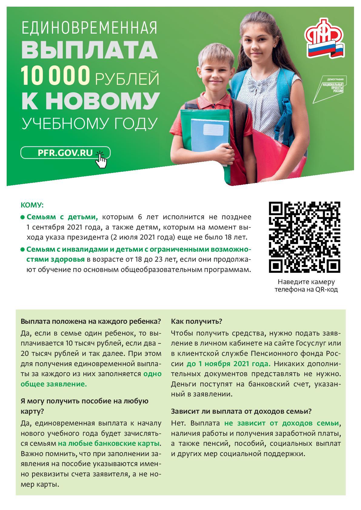 приложение к 7667-03 (Единовременная_выплата_2021)-001